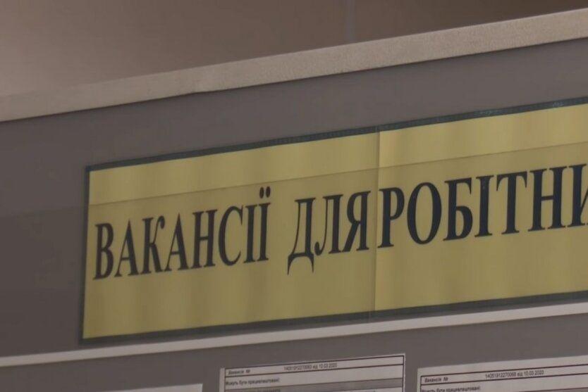 От 60 до 70 тысяч: перечень высокооплачиваемых профессий в Украине