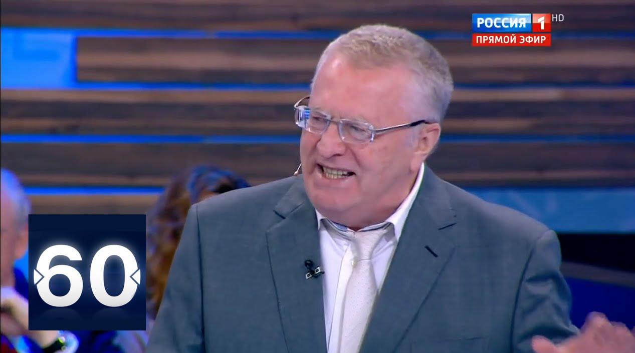 новости, 60 минут, Россия 1, росТВ, Жириновский Владимир, истерика, Путин, Зеленский, выборы