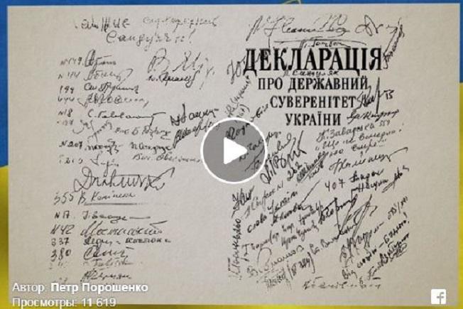 Сегодня лучшие сыновья и дочери Украины отстаивают ее свободу: Порошенко поздравил граждан с принятием Декларация о государственном суверенитете