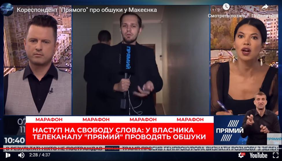 Украина, телеканал прямой Владимир макеенко березовец ГБР скандал Порошенко видео, Телеканалы, СМИ, Давление.