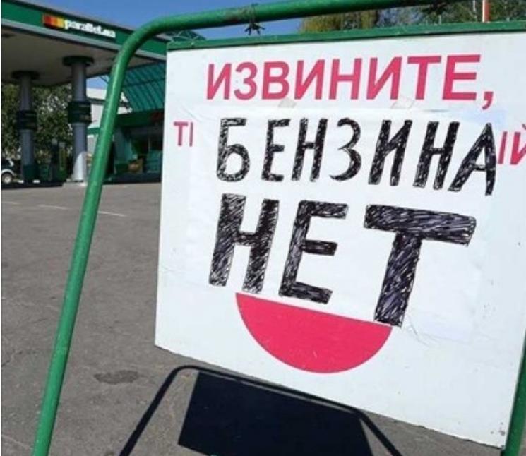 """В """"ДНР"""" знают причину дефицита бензина и посетовали, что при Украине эта проблема решалась быстро"""