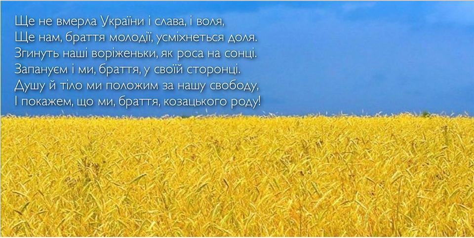 Скачать гимн украины.