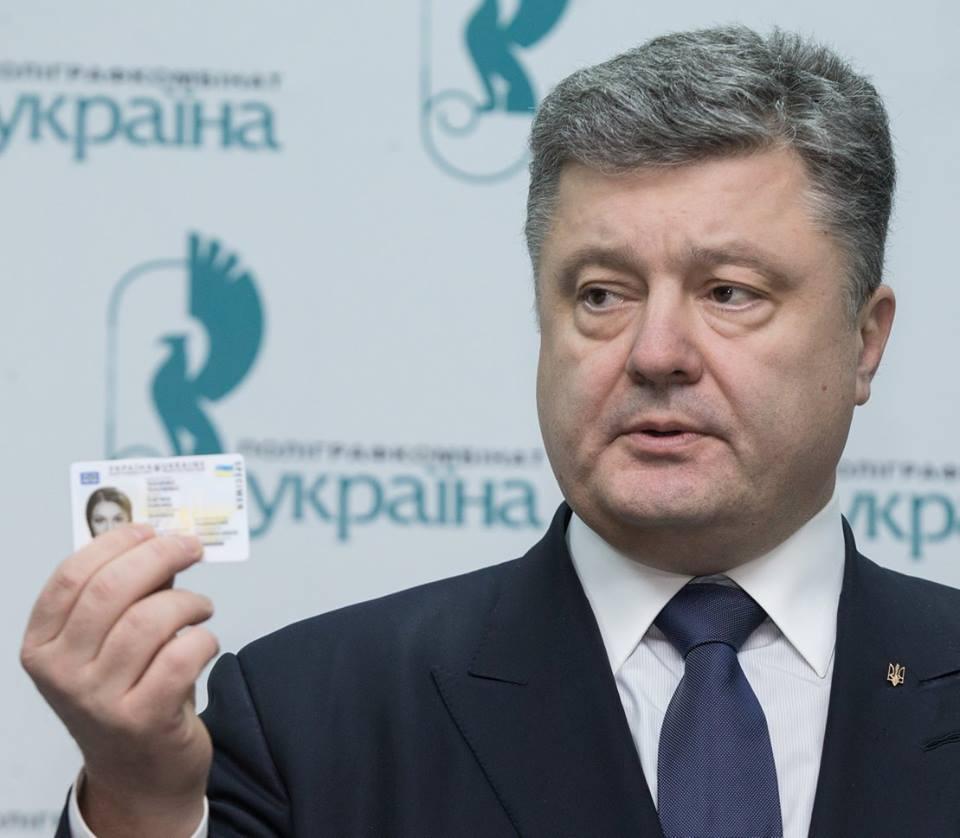 """""""Прощай СССР"""": Порошенко назвал стоимость новых ID-паспортов для украинцев"""