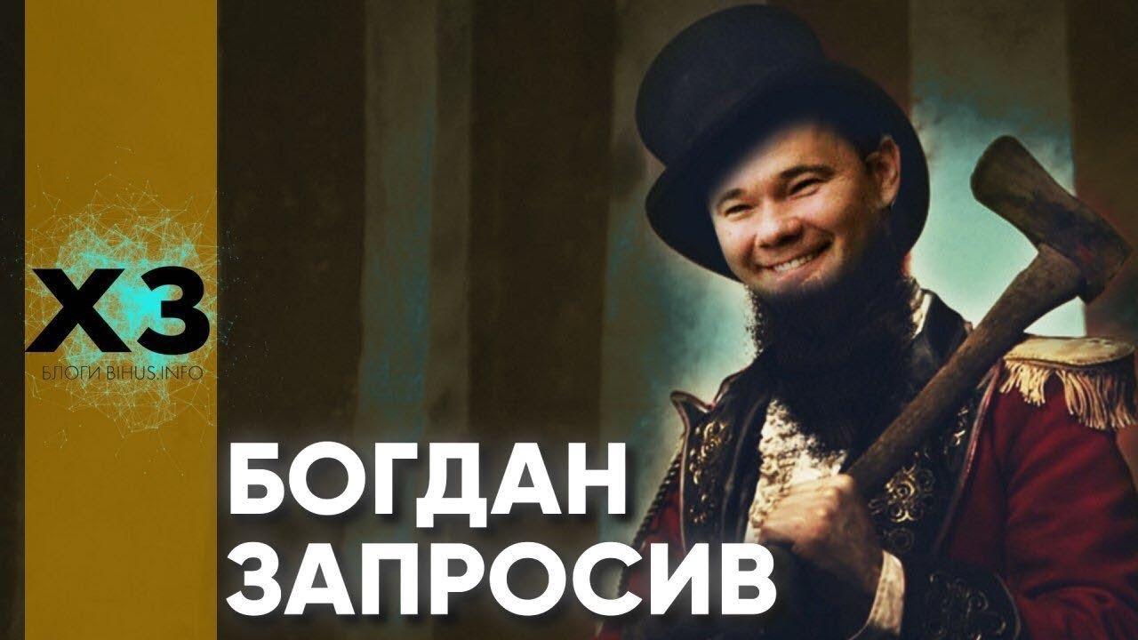 Журналисты Bihus.info показали, как Богдан своих друзей во власть протянул