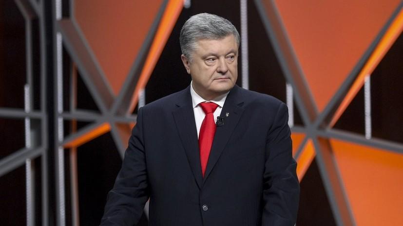 Порошенко выразил готовность прийти на дебаты с Зеленским и озвучил свои условия