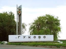 Российский КПП «Гуково» закрыт из-за боев в Украине