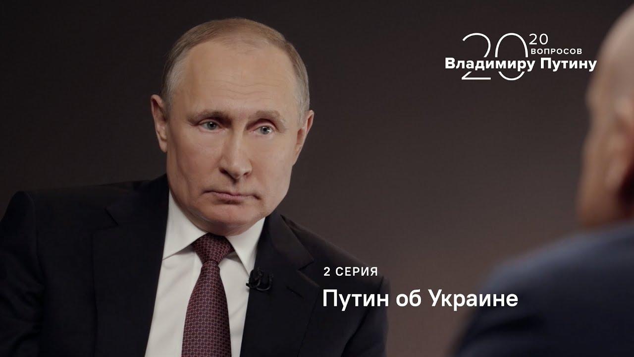 Путин, Украинцы, Нация, Интервью, Россия.