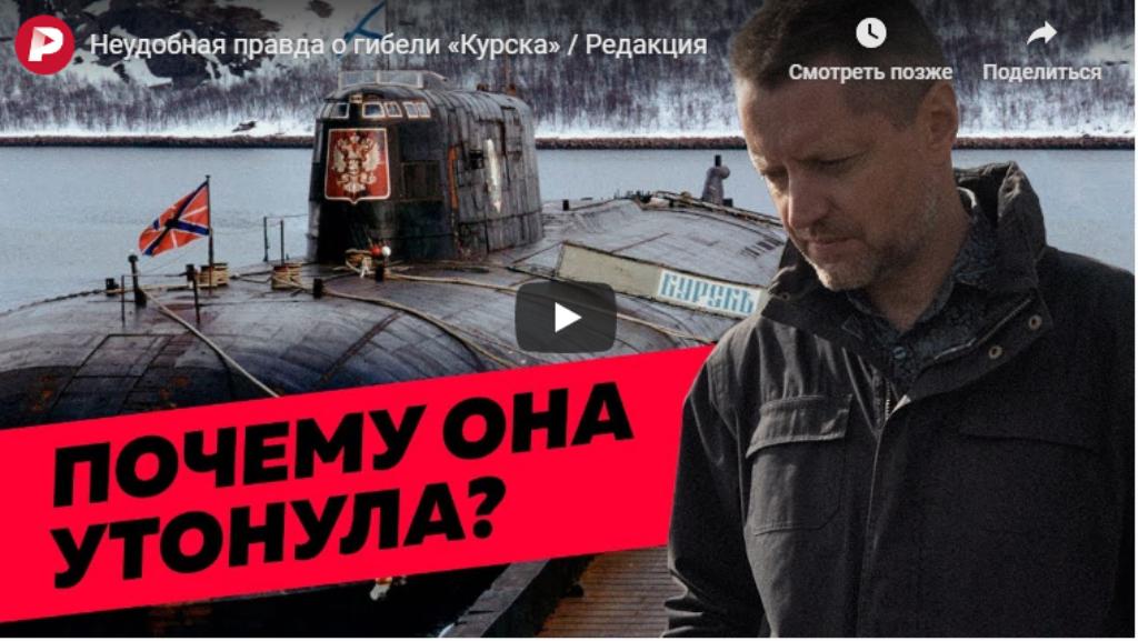 россия, курск, моряки, трагедия, кремль, власти, правда, пивоваров