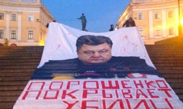 """Одесские молодежные движения растянули на Потемкинской лестнице огромный скандальный плакат """"Порошенко покрывает убийц"""""""