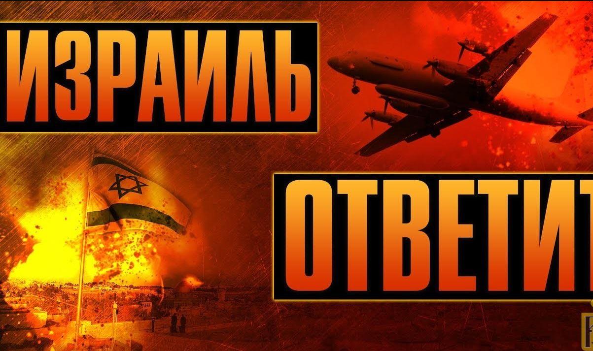 В России хотят начать войну с Израилем: заявление российского депутата вызвало громкий скандал