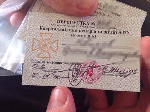 МВД Украины, Донбасс, АТО, восток Украины, пропуска, Мариуполь, Донецк