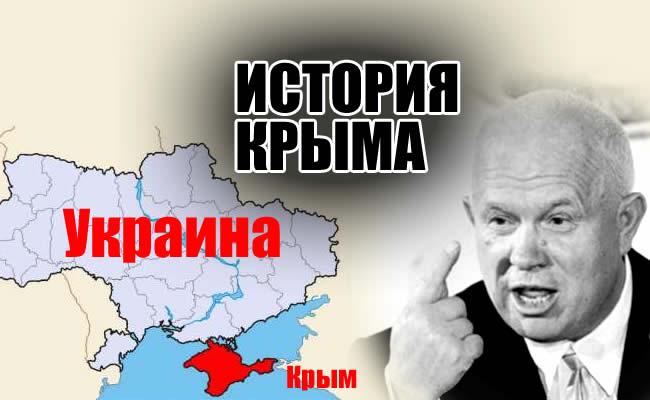 Когда крым был подарен украине хрущевым