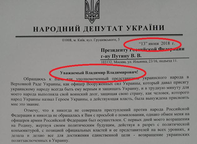 савченко, письмо, политзаключенные, украина, россия, тюрьма, путин