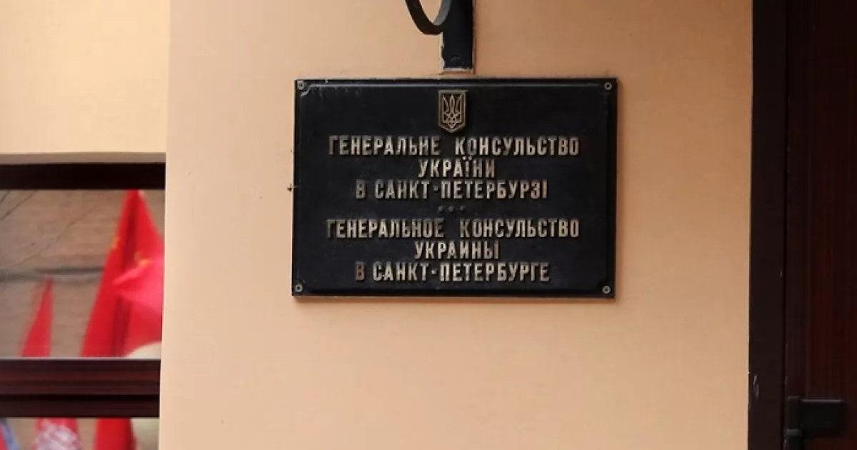 Депортация консула Украины из Петербурга: МИД России принял окончательное решение