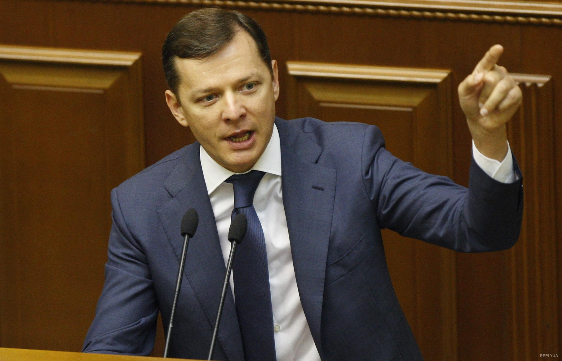 Ляшко сделал сенсационное заявление: новый Кабмин обязан сложить свои полномочия