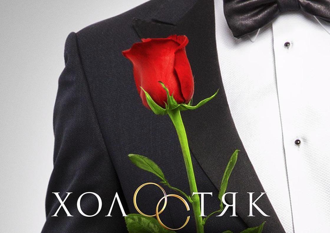 """Не из шоу-бизнеса: известно, кто стал новым героем шоу """"Холостяк"""" – первое фото"""