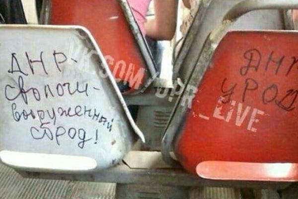 """Все, что нужно знать об отношении Донецка к оккупанту: кадры из донецкого трамвая """"взорвали"""" Сеть"""