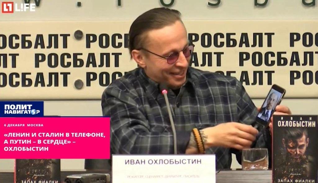 """Охлобыстин: """"Ленин и Сталин в телефоне, а Путин в сердце"""", - пособник террористов возмутил Сеть новым заявлением"""