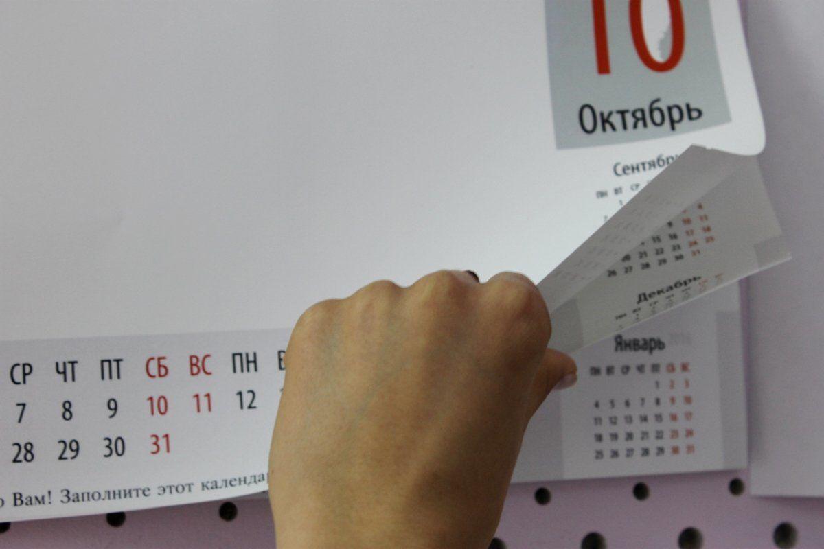 Октябрь подарит украинцам длинные выходные: известно, какие дни придется отрабатывать