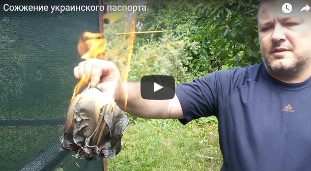 паспорт украины, макеевка, днр, видео, терроризм, сепаратист, донбасс, гражданство украины, новости украины