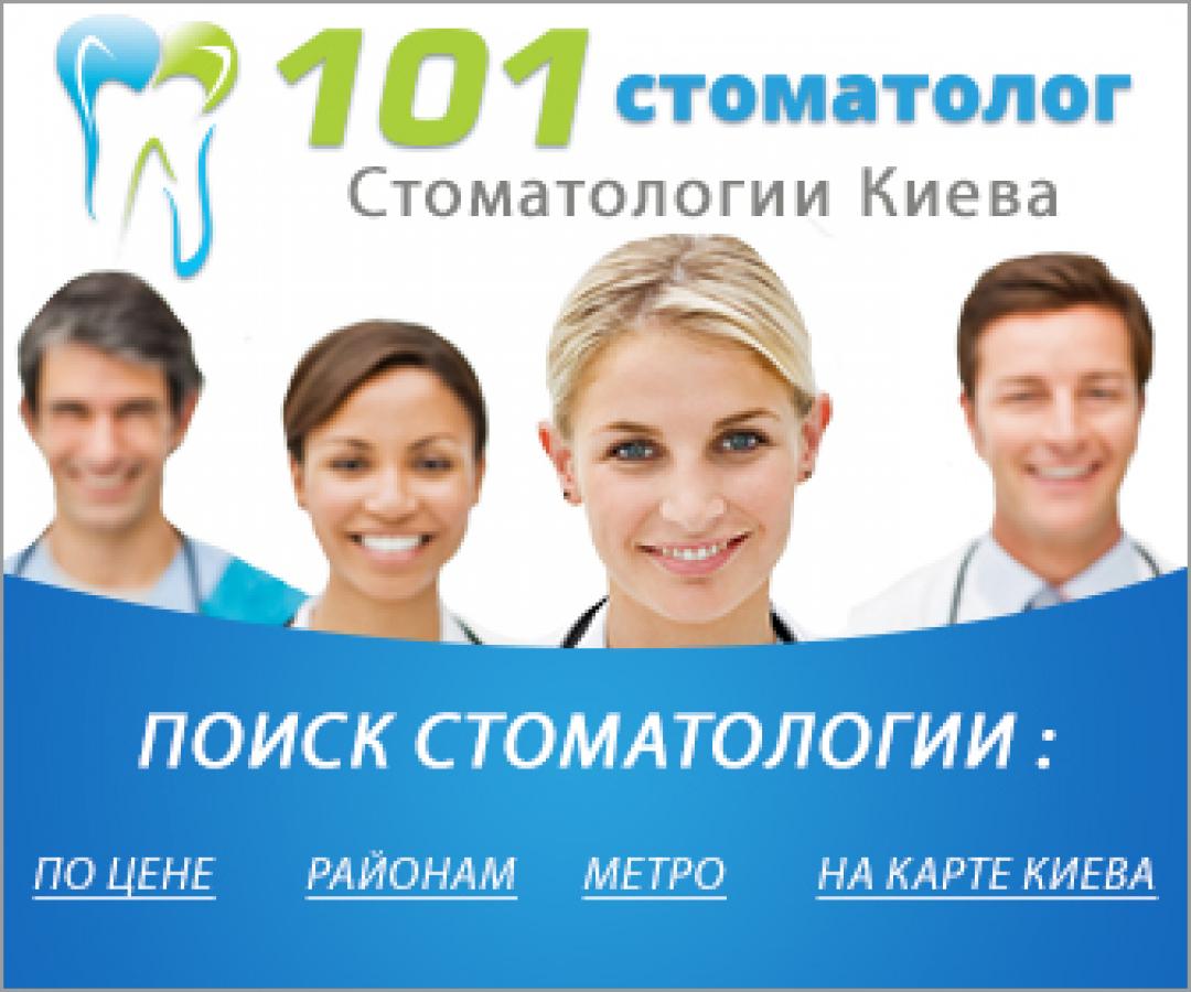 Стоматология в Киеве на 101 Стоматолог