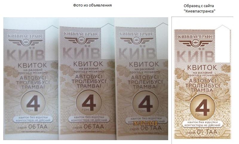 """Киевляне нашли свою """"схему"""" борьбы с подорожанием проезда: поддельные билеты """"с рук"""" оказались дешевле"""