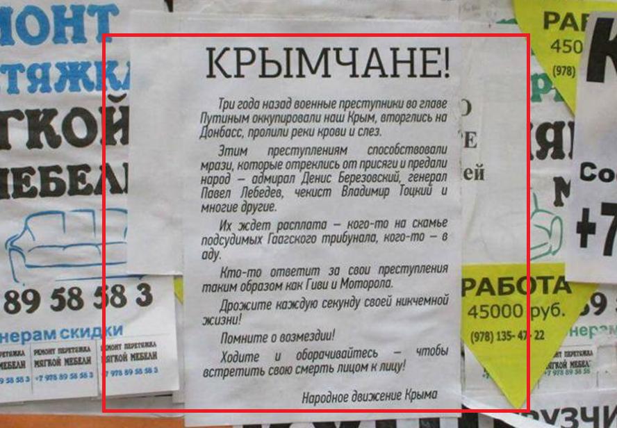 Украинское подполье в Крыму устроило дерзкую акцию под носом ФСБ: полуостров наводнили проукраинские листовки с угрозами о возмездии