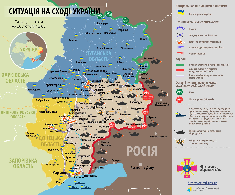 Карта АТО: Расположение сил в Донбассе от 21.02.2015