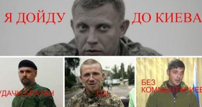 Украина исчезнет за 60 дней и сломанная кровать: нелепости, прозвучавшие от Захарченко при его жизни, - кадры