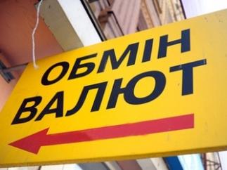 """курс валют, доллар, гривна, украина, """"черный рынок"""", НБУ, Национальный банк"""