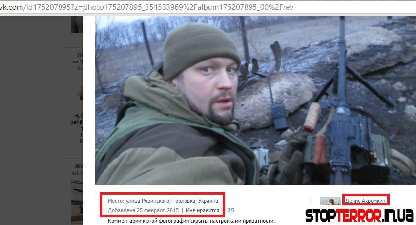 Боевики на Донбассе решили устроить депутату РФ Ахромкину Денису сафари: кремлевский контрабандист расстрелял позиции ВСУ, при этом отрицая свои действия