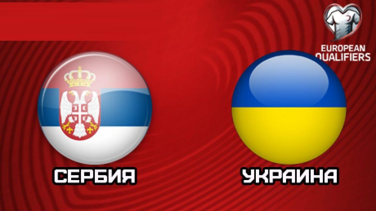 Матч Сербия - Украина за выход на Евро-2020: украинцы забили красивый гол - трансляция