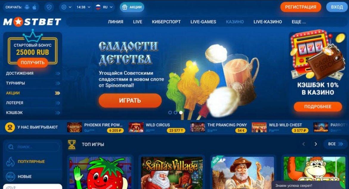 Онлайн казино Мостбет и его лучшие слоты. Обзор neo-clubs.azurewebsites.net