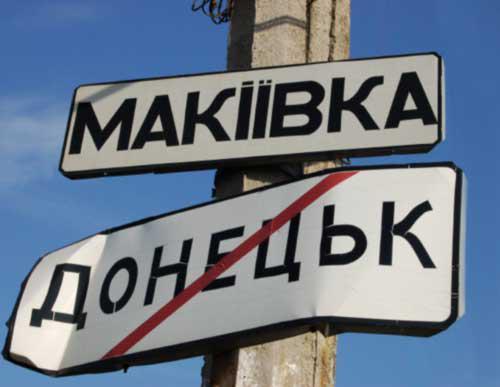 В Макеевке продолжаются боевые действия