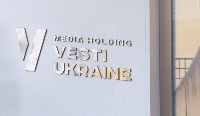 """""""Вестей"""" больше не будет: Матиос и ГПУ сделали громкое заявление"""