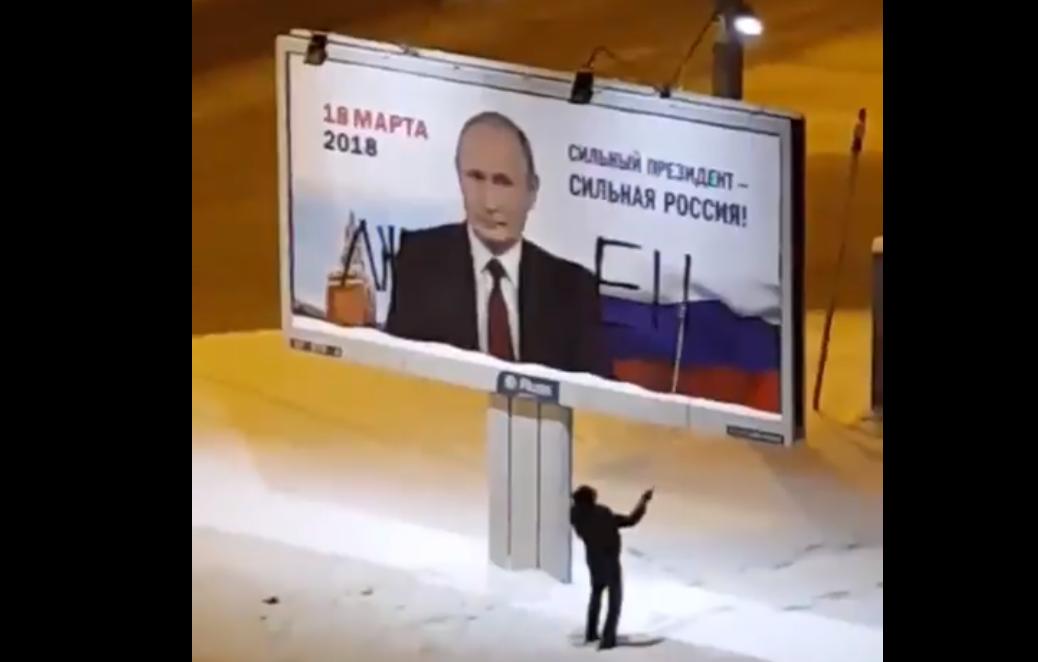 В России скандал из-за осквернения портрета Путина в Питере: опубликовано видео с надругательством над предвыборным портретом президента РФ