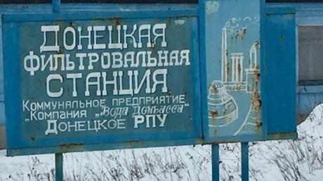 """Террористы """"ДНР"""" лишили водоснабжения 600 тысяч человек, чтобы российским пропагандистам было, о чем рассказывать: в штабе АТО объяснили причину отключения Донецкой фильтровальной станции"""