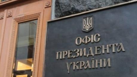 У Зеленского планируют увольнения в Офисе президента – источник