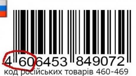 В Ровно запретили реализацию товаров российского производства