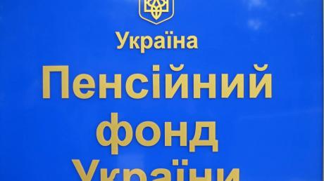 """У """"слуг народа"""" думают над ликвидацией Пенсионного фонда Украины: чего ожидать украинцам"""