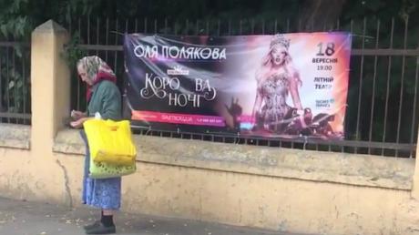 новости, Черновцы, шоу, Королева ночи, Оля Полякова, баннер, бабушка, инцидент, кадры