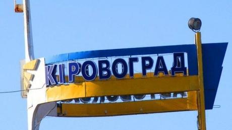 Страсти по Кировограду: город опять ожидает очередное переименование