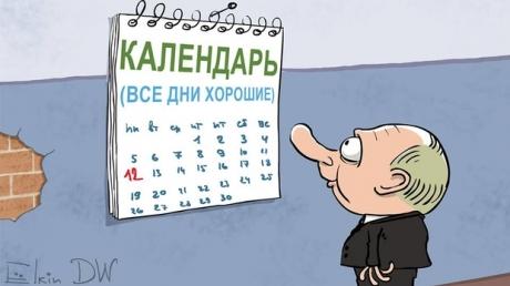 У меня тет плохих дней: известный карикатурист Елкин высмеял Путина и его странное заявление