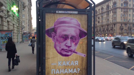 """""""На воре Панама горит"""": в центре Москвы появились провокационные плакаты"""