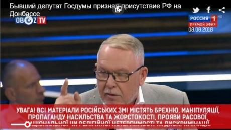 """Экс-депутат  Госдумы проговорился о присутствии россиян на Донбассе, но """"прикусил себе язык"""""""