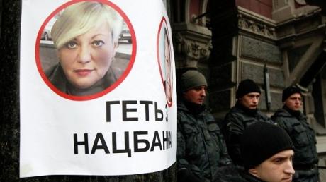 В Киеве под зданием НбУ требуют отставки Гонтаревой