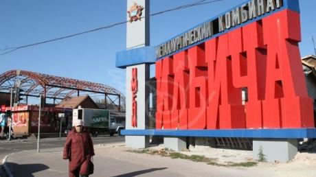 Зинченко: завод имени Ильича может прекратить работу 9 февраля
