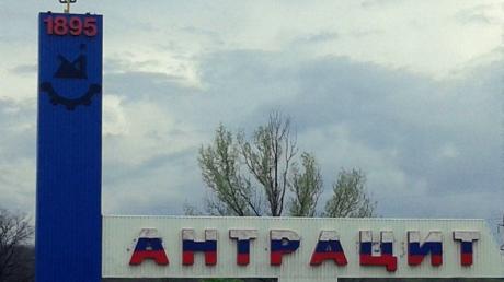 антрацит, забастовка шахтеров, лнр