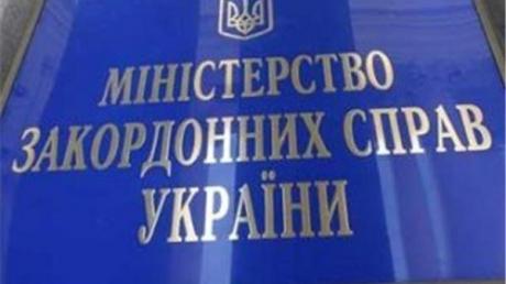Минск, МИД Украины, конфликт, донбасс