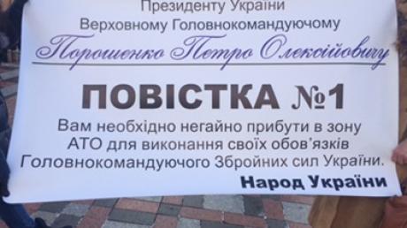 """В Киеве от имени народа Украины митингующие принесли """"повестку"""" Порошенко"""